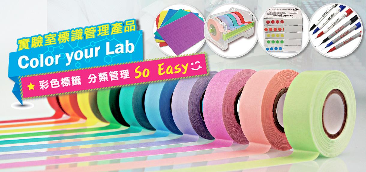 實驗室標幟管理產品Color Your Lab 您最佳首選