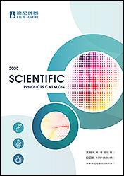 2020科學儀器綜合目錄
