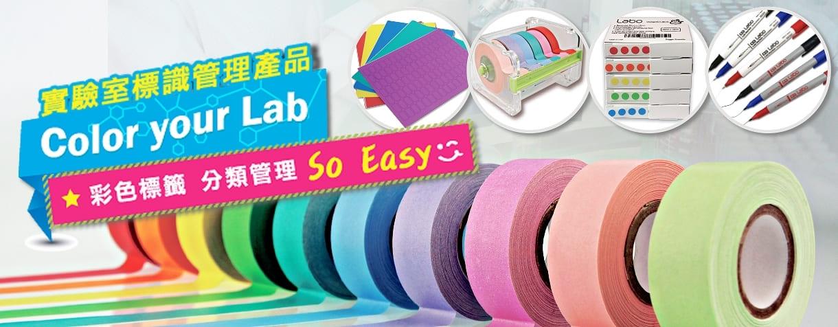 實驗室標幟管理產品Color Your Lab