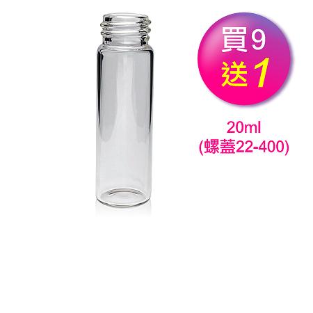 bato 樣本瓶 20ml(螺蓋22-400),買9盒送1盒