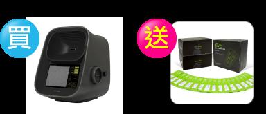 買EVE Plus 自動細胞計數儀 ,送50片計算盤