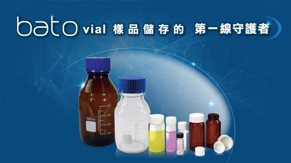 bato vial - 樣品儲存的第一線守護者