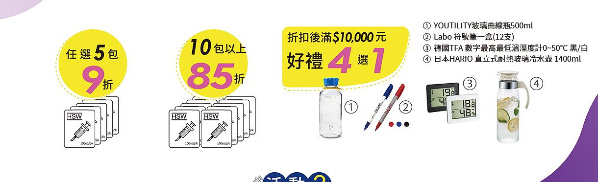 HSW塑膠注射器 Plastic Luer-Slip Syringes
