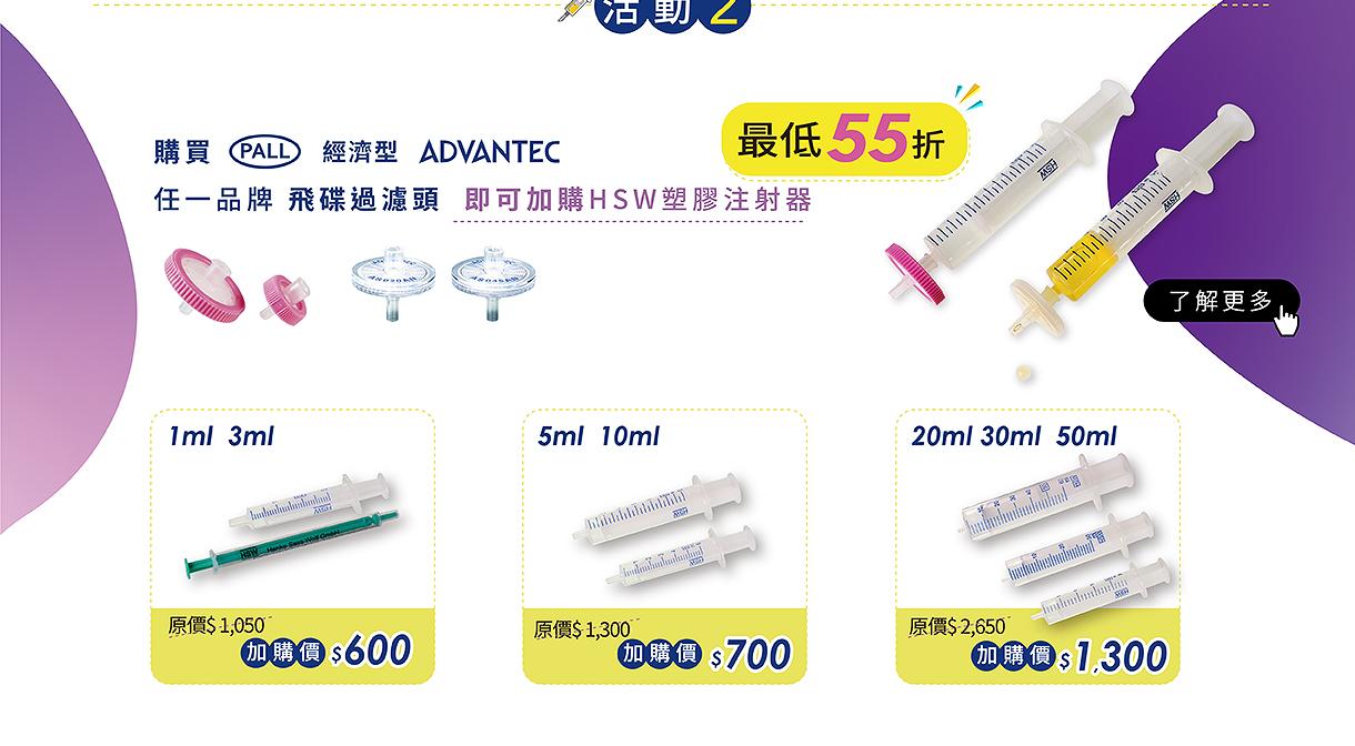 購買任一品牌 飛碟過濾頭即可加購HSW塑膠注射器