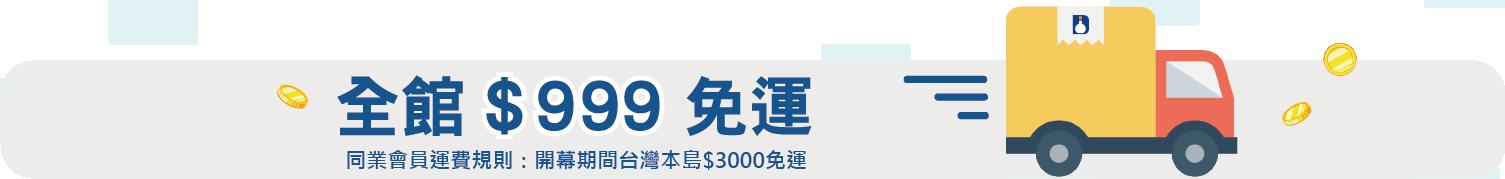 全館999免運